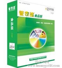 台州管家婆软件管家婆食品行业管理软件
