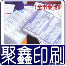 电脑纸印刷电脑打印纸印刷电脑联单印刷电脑票据印刷条码快递单印刷货运单印刷条码物流单印刷