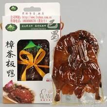 青川樟茶板鸭农家自制皮酥肉嫩苁珍腌腊制品专卖