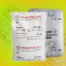 现货供应PC/KU2-7609/德国拜耳塑胶原料颗粒