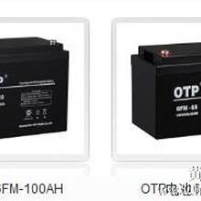 曲靖OTP蓄电池价格6FM-90价格