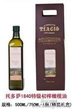21世纪健康食用橄榄油招商加盟进口食用橄榄油礼盒批发团购