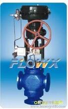 供应气电动三通调节阀FLX系列调节阀