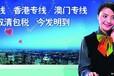 台湾货运台湾双清台湾物流专线运输