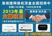 深圳易视捷安卓网络机顶盒全国招商