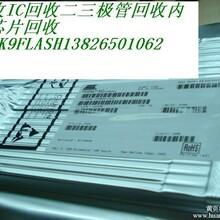 现金回收IC专业回收集成电路显存回收光纤模块批发价钱图片