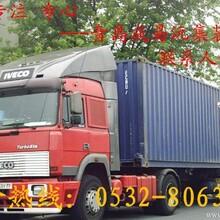 黄岛集装箱车队承运青岛至全国集装箱运输业务