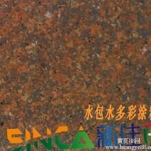 山东水包水多彩涂料,潍坊水性涂料专供,潍坊彩砂真石漆直销