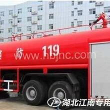 贵州消防洒水车