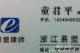 法律服务三墩法律咨询离婚纠纷交通事故纠纷