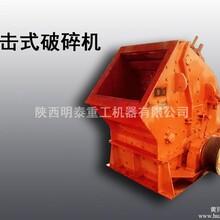 陕西明泰供应松滋直线式破碎机/破碎机系列选矿设备/厂家直销