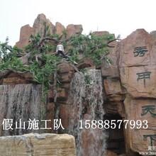 济南做假山塑石假山专业可靠速度奇快图片