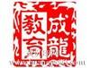 山东省国家心理咨询师职业资格考试报考开始截止日期9月16日