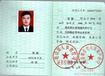 浙江杭州如何报考物业经理上岗证联系王老师
