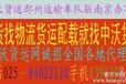 南京到福建港物流公司福州配载公司漳州货运配载快递专线天天发车中沃货运