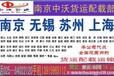 南京到苏州物流公司专线苏州货运配载专线无锡快递公司专线物流