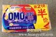 牡丹江市奥妙洗衣皂代理商报价奥妙洗衣粉价格