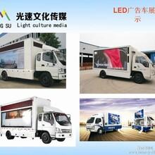 温州LED广告车/温州光速文化传媒