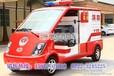2座电动消防巡逻车/4座社区电动消防车价格及生产厂家