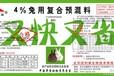 营养性添加剂-不含任何抗生素的绿色防霉除霉型肉兔饲料添加剂