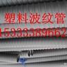 湖北恩施桥梁钢绞线用塑料波纹管衡光价格飘红