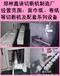 郑州鑫宇卷纸面巾纸单通道及双通道大回旋切断机