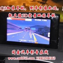 新款奥迪Q3\A5\A6L原车屏升级GPS导航扬州南京