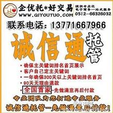 天津阿里巴巴诚信通托管运营推广办理服务