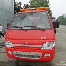 最小型乡镇消防车最便宜得多少钱一辆?图片