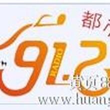 郑州912交通广播