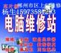郴州电脑维修安装认准郴州五快家政公司,专业电脑维修团队