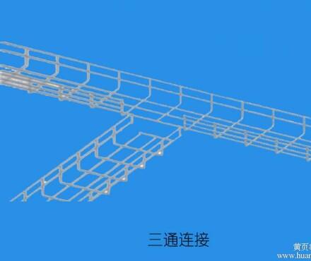 热镀锌T型网格桥架,专业供应网格桥架配件,网格桥架 厦门美达黄页
