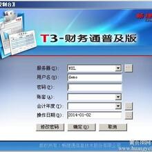 苏州用友财务软件,用友T3普及版