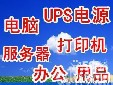 供应上海UPS回收机房拆除UPS电瓶收购