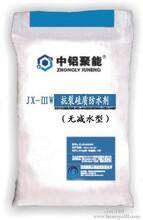 JX-III抗裂硅質防水劑無減水型圖片