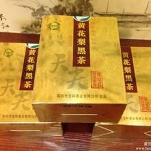 深圳宝轩茶业有限公司出售黄花梨天尖黑茶