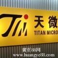原厂供应天微TM1622LCD显示驱动芯片