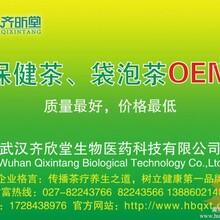 生产厂家承接保健茶代理加工质优价廉图片