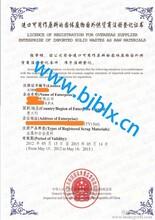AQSIQ废塑料注册