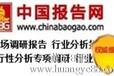 2014-2018年中国喷砂设备市场格局调研与发展前景预测报告