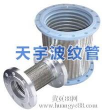 购买金属软管就到江苏天宇