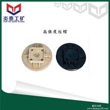 专业生产柱帽保证质量