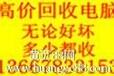 桂林十二县及周边地区长期高价回收电脑!