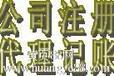 注册1000万西宁公司需要多少钱?