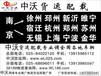 南京到淮北中沃货运专线淮北货运配载专线宿州物流公司专线