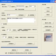 长短信二次开发ocx控件v8.0,支持16口