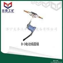 专业生产D—3型电动捣固镐保证质量