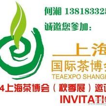 2014上海茶博会秋季展