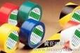 专业供应警示胶带-斑马线胶带
