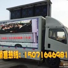 安徽led全彩广告车哪里有卖